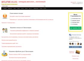 Helpme1c.ru thumbnail