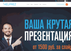 Helprez.ru thumbnail