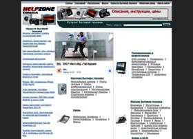 Helpzone.com.ua thumbnail