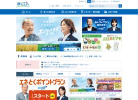 Hepco.co.jp thumbnail