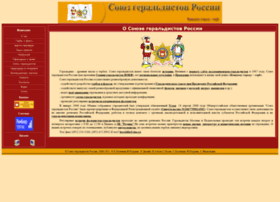Heraldik.ru thumbnail