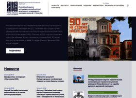 Heritage-institute.ru thumbnail