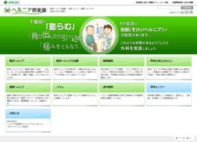 Hernia.jp thumbnail