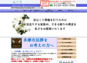 Hijiri-ceremony.com thumbnail