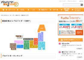 Hikaku-provider.jp thumbnail