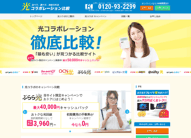 Hikari-collaboration.jp thumbnail