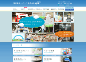Hikousen-net.co.jp thumbnail