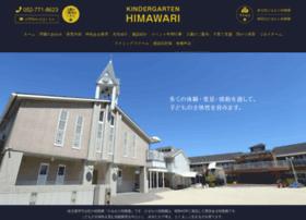 Himawari-yochien.ed.jp thumbnail