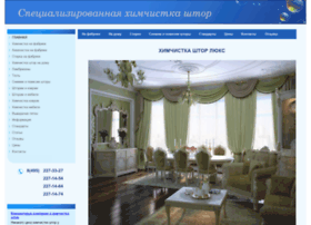 Himchistka-shtor.ru thumbnail
