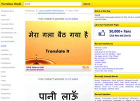 Hindi.wordinn.com thumbnail