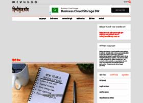 Hindikunj.com thumbnail