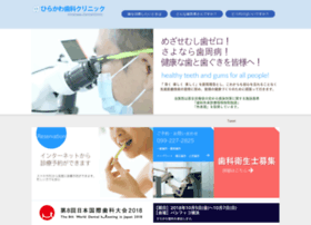 Hirakawa-dc.jp thumbnail