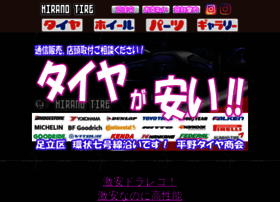 Hirano-tire.co.jp thumbnail