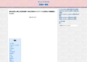 Hiroshimaben.net thumbnail