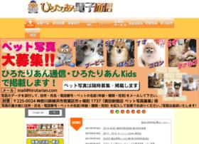 Hirotarian.ne.jp thumbnail