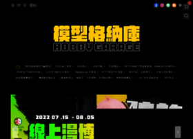 Hobbygarage.com.tw thumbnail