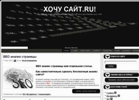 Hochu-sajt.ru thumbnail