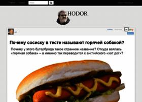 Hodor.lol thumbnail