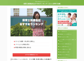Hoikushi-haken.net thumbnail