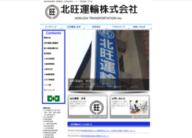 hokuoh-unyu.com at Website Informer. 北旺運輸株式会社. Visit ...