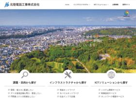 Hokuwa.co.jp thumbnail