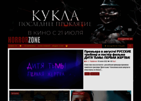 Horrorzone.ru thumbnail