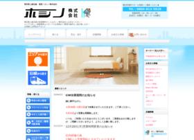 Hoshino-corp.jp thumbnail