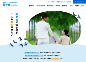 Hoshinokai.net thumbnail