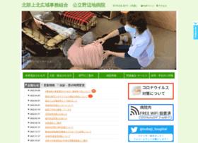 Hospital-noheji-aomori.jp thumbnail