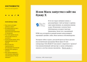 Hostnovosti.ru thumbnail