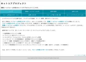 Hotcore.jp thumbnail
