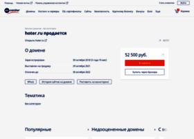 Hoter.ru thumbnail