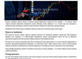 How-to-trade.ru thumbnail