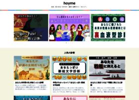 Hoyme.jp thumbnail