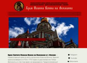 Hram-ioanna-voina.ru thumbnail