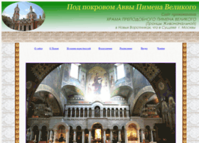 Hram-pimena.ru thumbnail