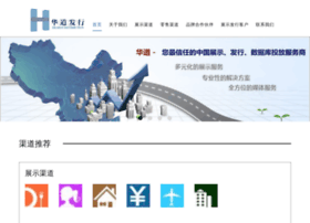 Huadao.com.cn thumbnail
