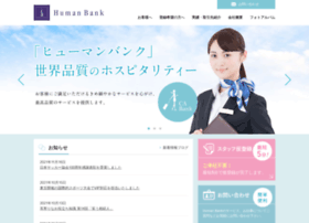 Human-bank.co.jp thumbnail
