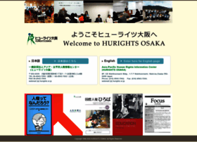 Hurights.or.jp thumbnail