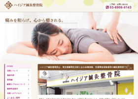 Hygeia-kmt.jp thumbnail
