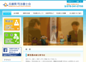 Hyogo-shihoushoshi.jp thumbnail