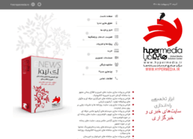 Hypermedia.ir thumbnail