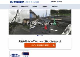 Hyspeed.co.jp thumbnail