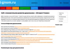 I-gnom.ru thumbnail