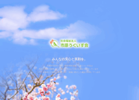 Ichihara-uguisukai.jp thumbnail
