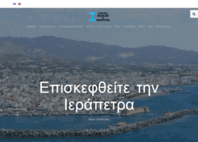 Ierapetra.net thumbnail