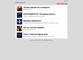 Igromag.ru thumbnail