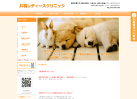 Ihashi-clinic.jp thumbnail