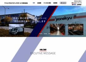 Ihls.co.jp thumbnail