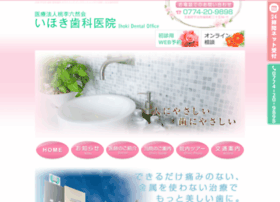 Ihokishika.jp thumbnail
